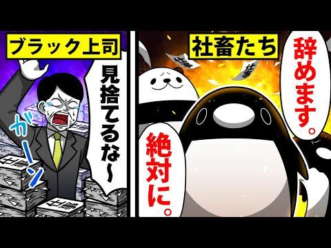 【アニメ】社畜が集団退職するとどうなるのか?
