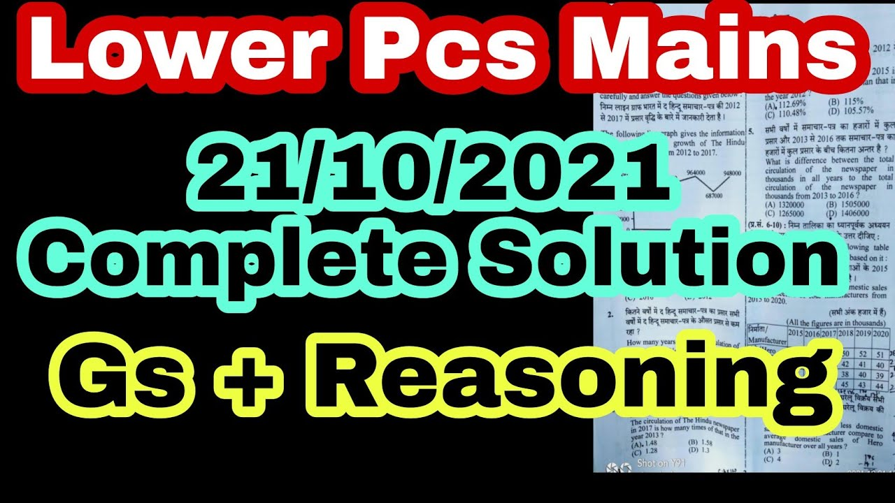 Download UPSSSC Lower 2019 Mains Exam Complete Solution Paper Analysis lower pcs| Lower Mains Today paper