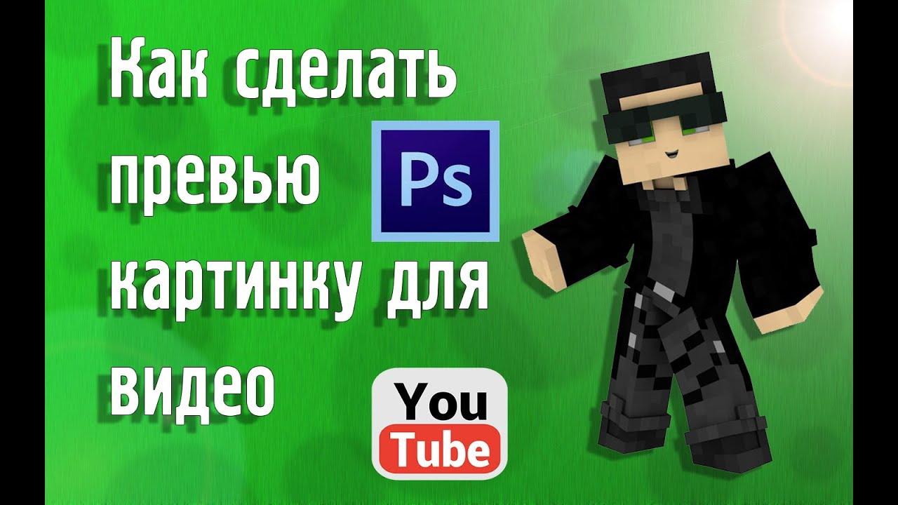 Как сделать превью для канала на youtube