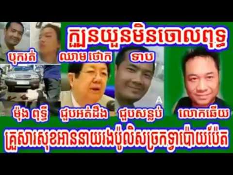 Cambodia TV News: CMN Cambodia Media Network Radio Khmer Morning 04/Saturday/2017