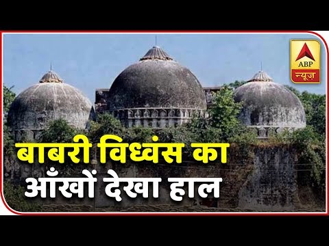 Here's What Happened On 6th December, 1992 | Ram Mandir Issue | ABP News