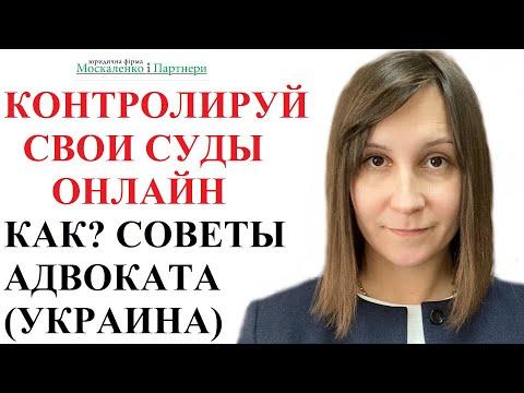 КАК УЗНАТЬ РЕШЕНИЕ СУДА, ДАТУ СЛУШАНИЯ И ДРУГИЕ ДАННЫЕ ДЕЛА ОНЛАЙН - ИНСТРУКЦИЯ! Адвокат Москаленко