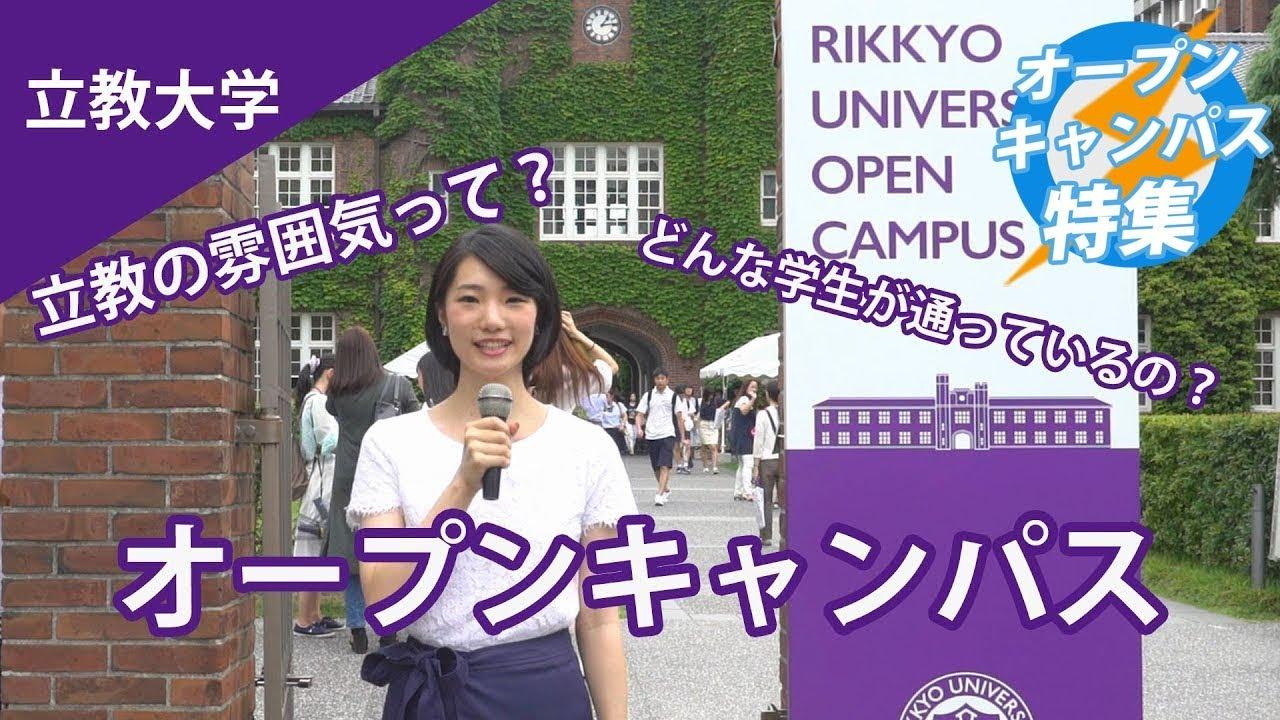 オープンキャンパス特集/青山学院大学のオープンキャンパスを特集!(大学NEWS)