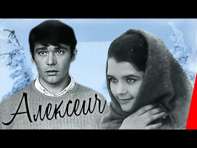 Алексеич (Свердловская киностудия, 1970 г.)