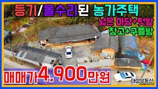 (0561) 등기/올수리된 농가주택 매매가 인하 넓은 …