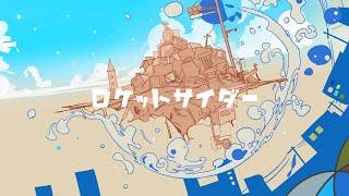 ロケットサイダー / ナユタン星人 full covered by 春茶