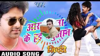 flp free,,Ara Jila Ke Hai Babuaan (Pawan Singh_ mix by suraj titanpar