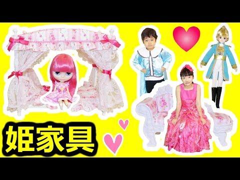 ★ブライスの姫家具!「プリンセス部屋作り~」★Blythe Princess Furniture★