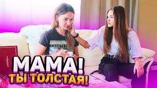 Мама Толстая Пранк над Мамой Liza Nice prank