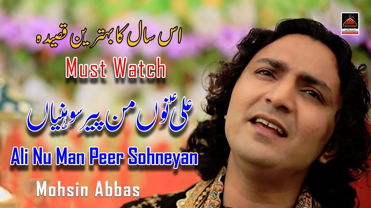 Qasida - Ali Nu Man Peer Sohneyan - Mohsin Abbas - 2019
