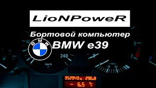 Бортовой Компьютер BMW E39.LioNPoweR