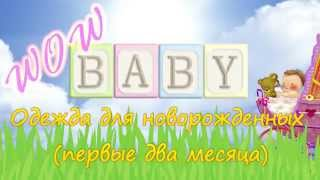 Одежда для новорожденных (два первых месяца)