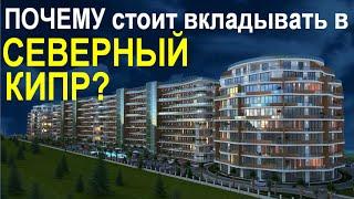 Недвижимость Северного Кипра. Купить дом на Кипре
