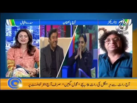 Aaj Pakistan with Sidra Iqbal | 'Gol Gapain' |  Aaj News | 16 Feb 2021 | Part 4