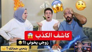 كاشف الكذب بين زوجين 😱 تكره امه و يخونها ؟!! | عمرو مسكون