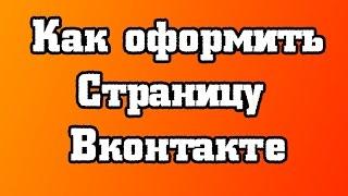 ✔Как правильно оформить свою страницу Вконтакте
