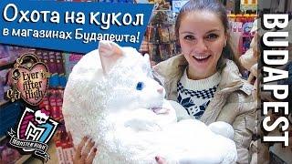 Охота на кукол в Будапеште (Monster High, Ever After High / Jateksziget) Doll Hunters Budapest(Открытка от Берсика: http://bersreview.com/ В этом видео мы будем охотиться на кукол в предновогоднем Будапеште! Еще..., 2015-01-22T07:10:03.000Z)