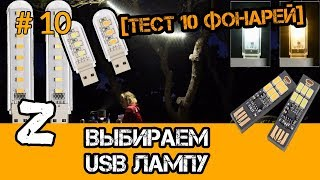 USB LED. USB фонарик. USB светильник. USB Лампа для ноутбука. Обзор, сравнительный тест.