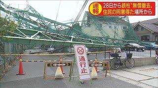 """台風15号で鉄柱倒壊 同意得た場所から""""無償撤去""""(19/10/10)"""