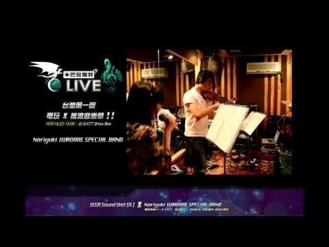 【2013巴哈姆特LIVE】Noriyuki IWADARE SPECIAL BAND 演奏 TSU BA SA 花絮