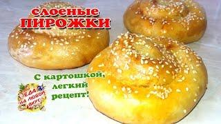 СЛОЕНЫЕ ПИРОГИ с картошкой | Турецкий берек (бурек)