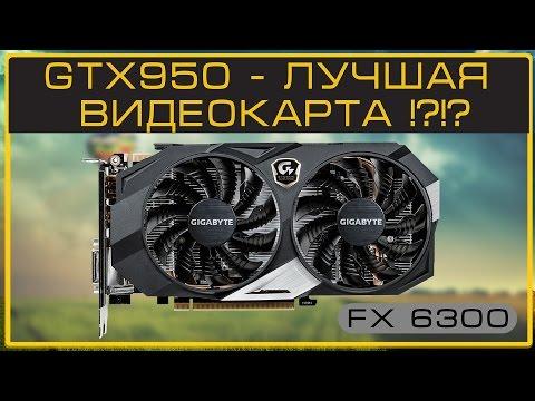 GTX 950 - ЛУЧШАЯ ВИДЕОКАРТА !? 👍  ОБЗОР | ТЕСТИРОВАНИЕ | Live Games