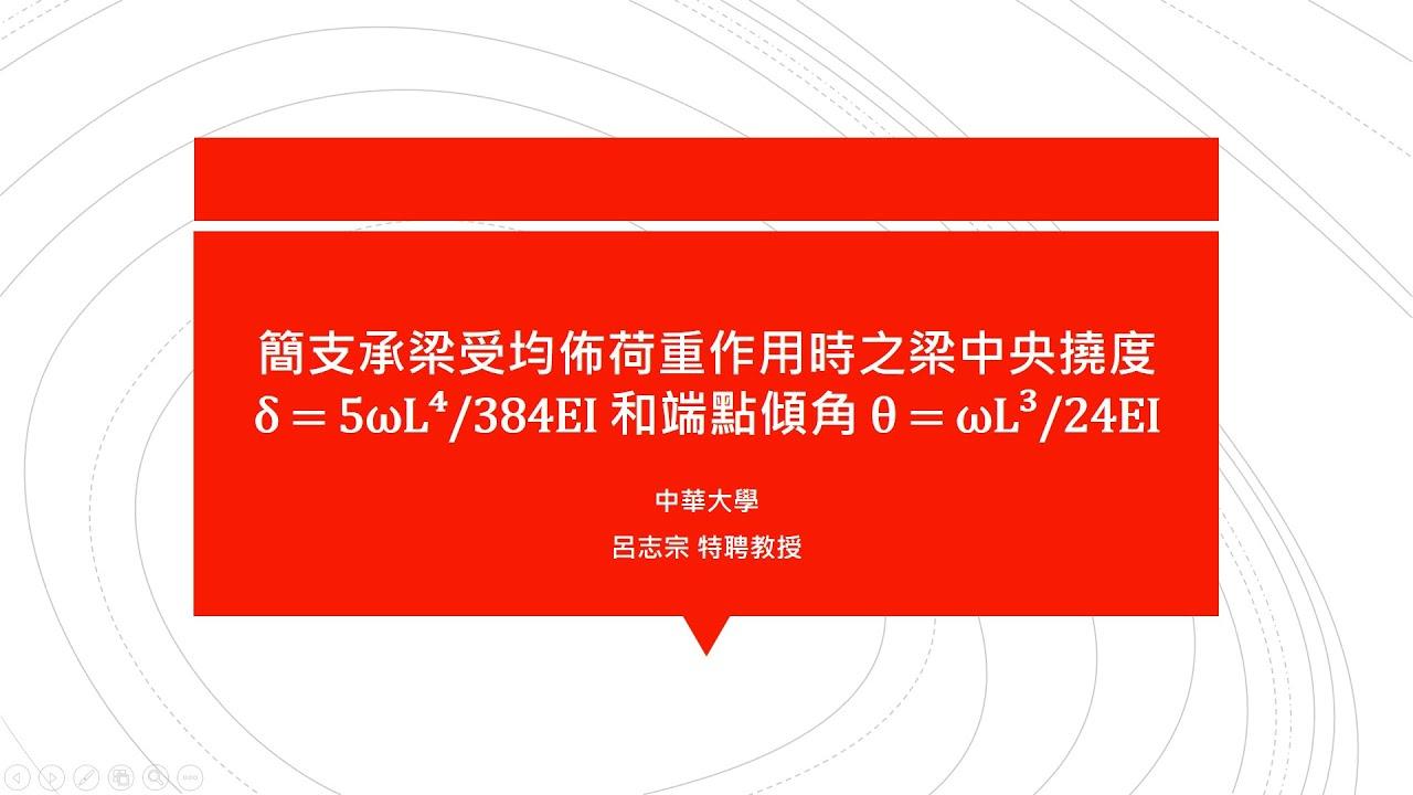 A10【2019教育部教學實踐研究計畫】(4K) 工程數學在結構學的應用(十)--簡支承梁受均佈荷重作用時之梁中央撓度 ...