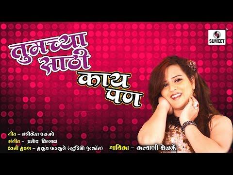 Tumchya Saathi Kahipan - Sumeet Music - Kalyani Shelke