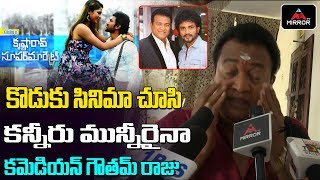 Krishna Rao Super Market Public Talk | Comedian Gowtham Raju Emotional about His Son | Mirror TV
