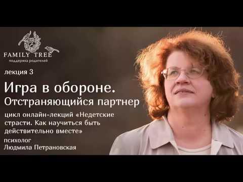 Людмила Петрановская  «Игра в обороне. Отстраняющийся партнер»   Цикл Недетские страсти