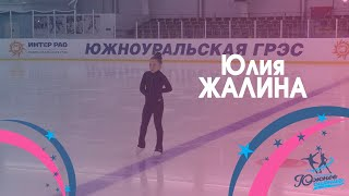 Юлия ЖАЛИНА 2013 г р ЮЖН 3 юношеский Контрольные прокаты КФК Южное сияние Окт 2020