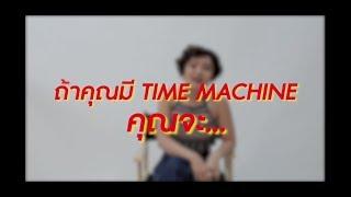 ถ้าคุณมี-time-machine-คุณจะ