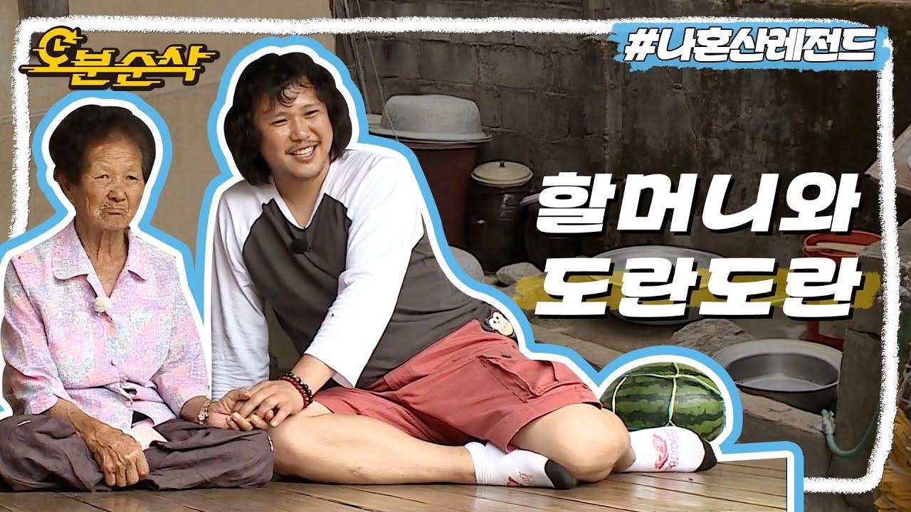 보고나면 할머니 품이 그리워지는 힐링+뭉클 영상,,   나혼자산다⏱오분순삭 MBC140725방송
