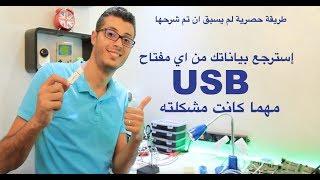 حصريا في الوطن العربي شرح تقنية الـ chip-Off من اجل إصلاح اي مفتاح USB وإسترجاع البيانات