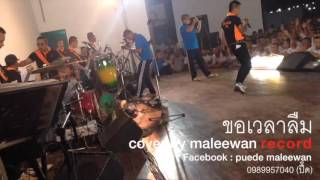 ขอเวลาลืม - Aun Feeble Heart Feat. Ouiai (cover by maleewan)