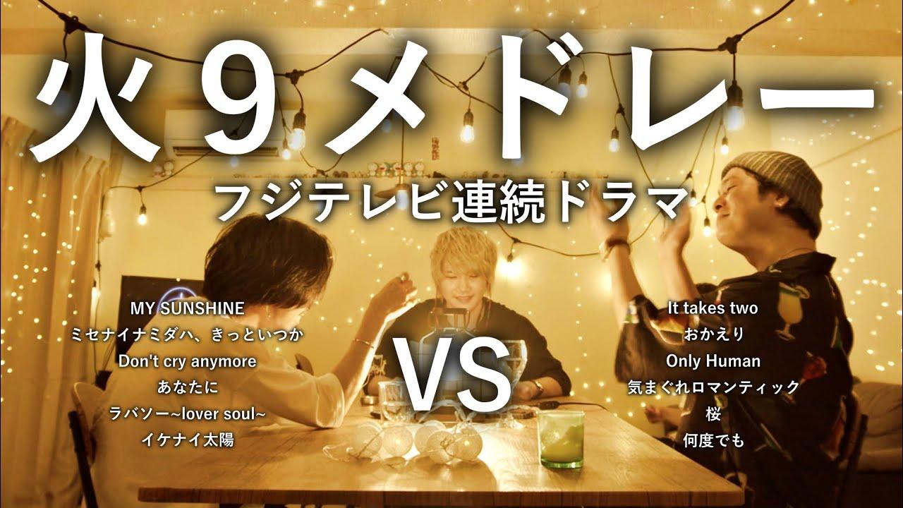 【対決】火曜9時フジテレビ連続ドラマ主題歌挿入歌マッシュアップメドレー -Tuesday 21:00 Fuji Television Drama Mash Up Medley Battle-