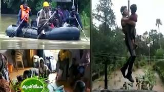 Kerala Flood 2018 : request for donation to CMDRF