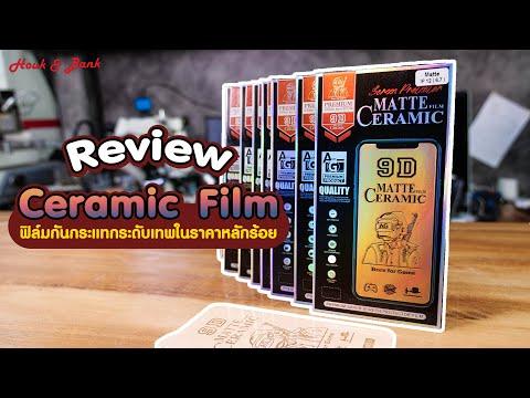 Review Ceramic ฟิล์มกันกระแทกระดับเทพในราคาหลักร้อย
