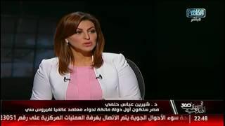 المصرى أفندى 360 | إهتمام عالمى بعلاج مصر لفيروس سى