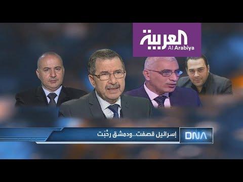 DNA إسرائيل قصفت .. ودمشق رحبت  - نشر قبل 2 ساعة