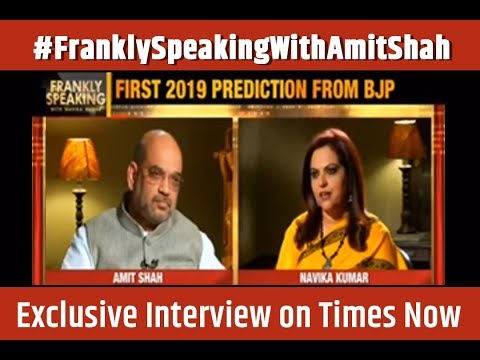 Watch FULL Interview of Shri Amit Shah on Times Now | Frankly Speaking with Navika Kumar: 21.03.2018