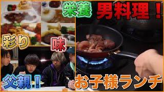 【ガチ料理】男が作る本気のお子様ランチがこれだ!!! thumbnail