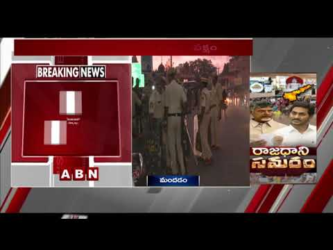 All Set For AP Capital Change - High Tension Over AP Assembly Sessions - ABN Telugu - 동영상