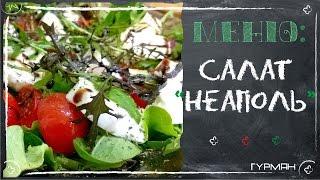 """Вкусный, простой и красивый салат """"Неаполь"""" за 5 минут [Рецепты ГУРМАН]"""