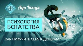 Как приучить себя к деньгам _ Отношения с деньгами _ Психология богатства