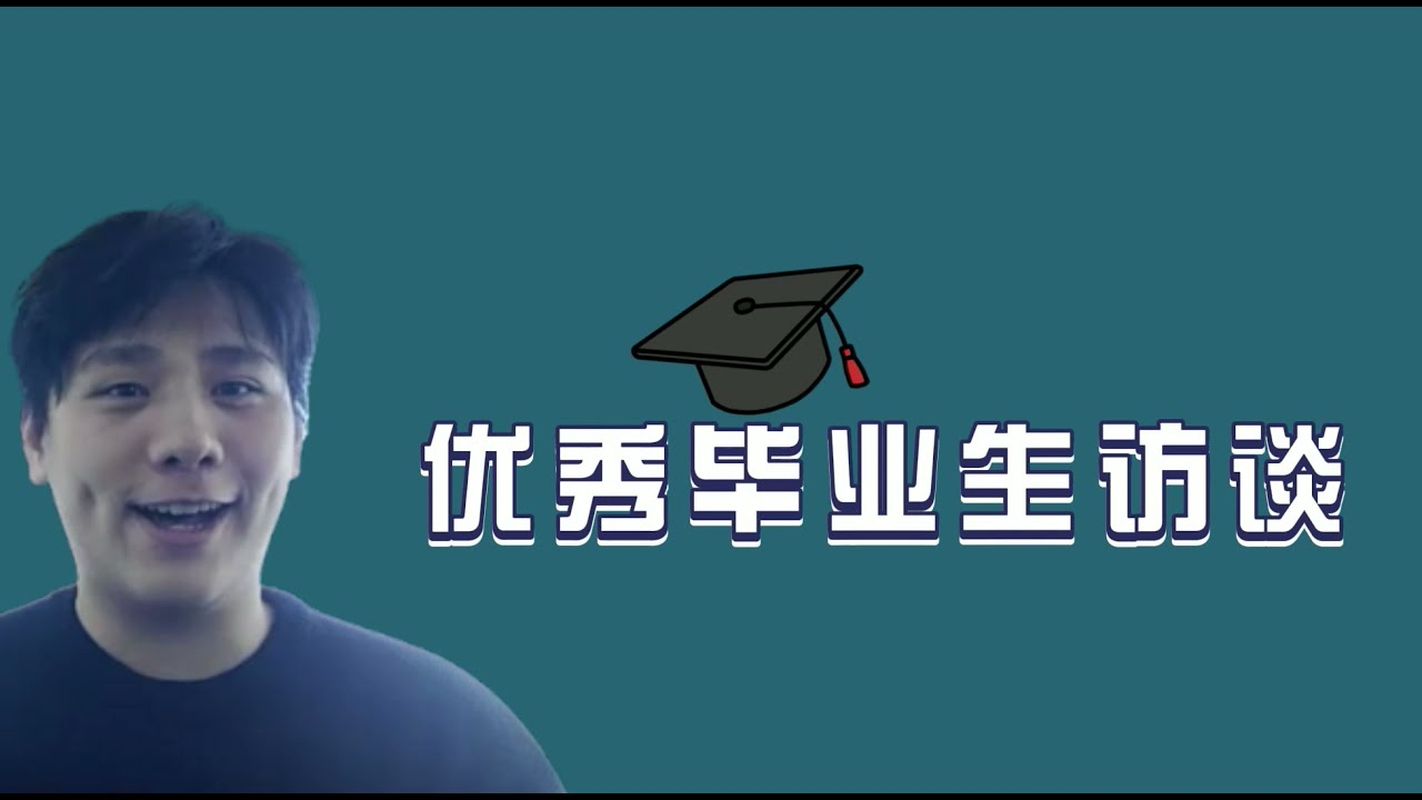 2021 Grad Spotlight - Li Yaowei
