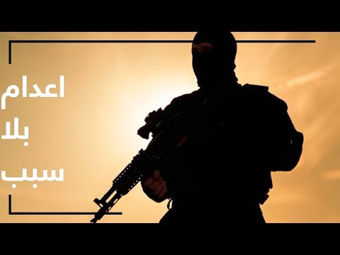 زوجة أحد المهاجرين: داعش أعدم مقاتلين أجانب بلا سبب!  - نشر قبل 9 ساعة