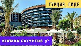 Этот Новый отель в Турции всех покорил Kirman Calyptus Resort \u0026 Spa 5. Отдых в Сиде 2021