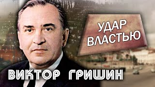 Виктор Гришин. Удар властью