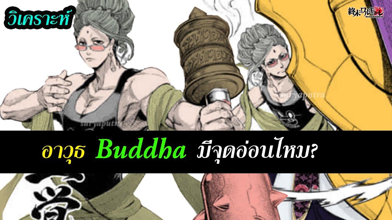 มหาศึกคนชนเทพ 47 อาวุธ พระพุทธเจ้า Buddha มีจุดอ่อนทำให้แพ้ได้ไหม Record of Ragnarok  สุริยบุตร